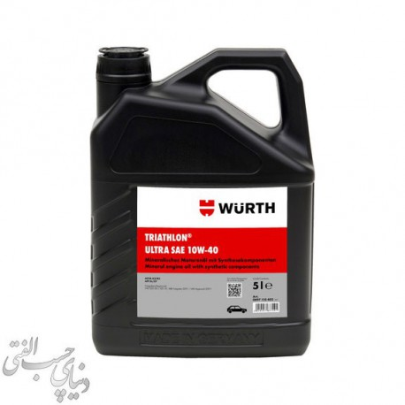 روغن موتور وورث Wurth Triathlon Ultra Sae 10W-40