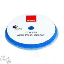 پد پشمی زبر سایز 10 روپس Rupes Polishing Pad BW100H