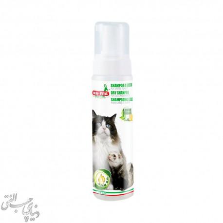 شامپو بدون آب مخصوص گربه و موش مفرا MAFRA Dry Shampoo for Cats & Ferrets