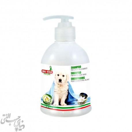 شامپو موهای سفید سگ مفرا MAFRA Shampoo for White Coat Dogs ایتالیا