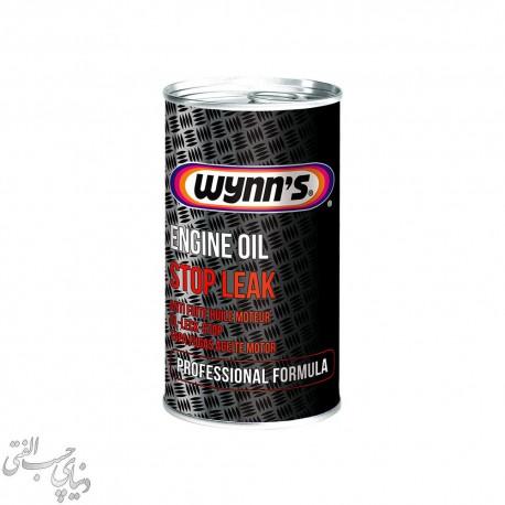 نشتی گیر موتور وینز Wynns Engine Oil Stop Leak