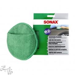 پد سطوح پلاستیکی خودرو سوناکس SONAX Care Pad for Plastics