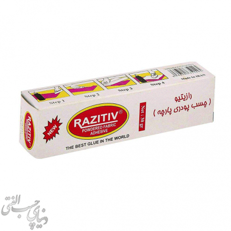 چسب پودری پارچه رازیتیو Razitiv Powdered Fabric Adhesive